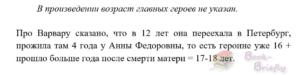 Кратко «Бедные люди» Ф. М. Достоевский